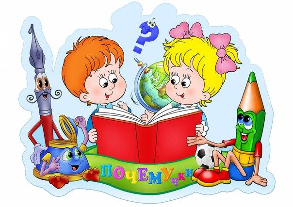 школа дети картинки