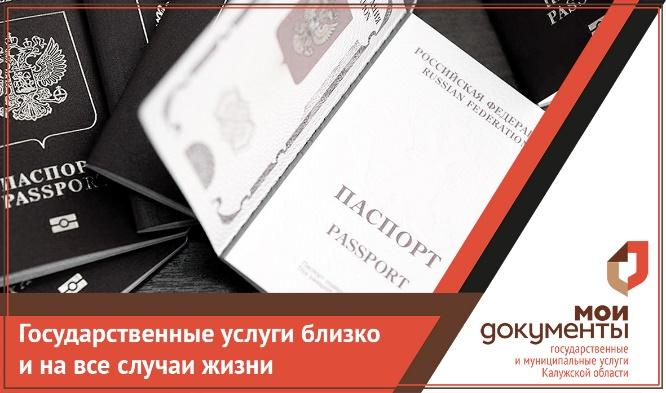 Как узнать о готовности загранпаспорта москва