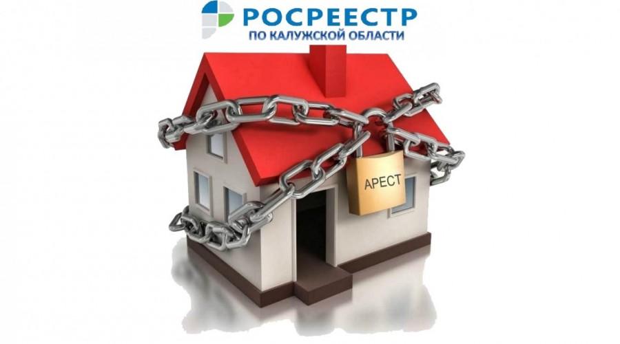 арест на недвижимость